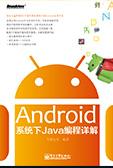 《Android下Java编程详解》