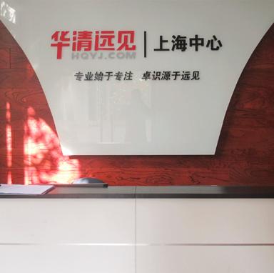上海Java培训中心学习环境