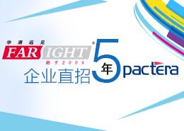 文思海辉与华清远见上海嵌入式培训5年合作