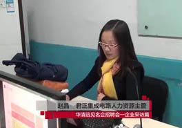 上市公司来华清远见上海嵌入式培训中心招聘人才